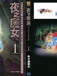 夜之魔女漫画第1卷