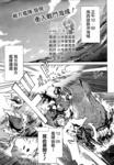 舰colle漫画第1话