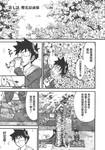 魔法少女养成计划漫画第7话