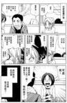 30秒怪奇妙恐怖故事漫画第45-47话