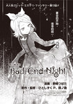 Bad∞End∞Night Insane Party漫画第13话