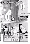OVERLORD漫画第28话