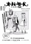 OVERLORD漫画OH07