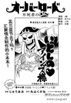 OVERLORD漫画OH08