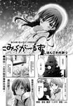 Comic Girls漫画第27话