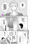 The Riot Girl漫画第13话