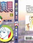 叛逆宝贝漫画第11卷