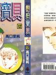 叛逆宝贝漫画第12卷