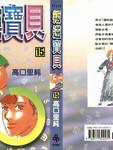 叛逆宝贝漫画第15卷
