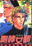 咆哮女郎漫画第5卷