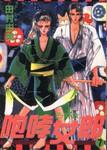 咆哮女郎漫画第7卷