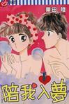 陪我入梦漫画第1卷