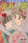 陪我入梦漫画第3卷