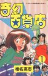 奇幻百货店漫画第1卷