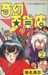 奇幻百货店漫画第2卷