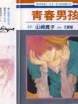 青春男孩漫画第23卷