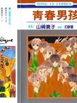 青春男孩漫画第24卷