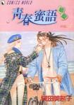 青春蜜语漫画第3卷