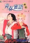 青春蜜语漫画第4卷