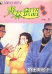 青春蜜语漫画第5卷