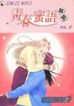 青春蜜语漫画第6卷