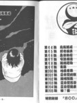 去吧,稻中乒团漫画第9卷