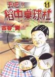 去吧,稻中乒团漫画第11卷