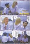去吧,稻中乒团漫画第13卷