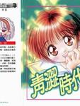 青澀時代漫画第1卷