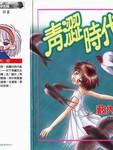 青澀時代漫画第2卷