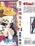 迷情佳人漫画第1卷