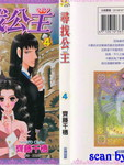 迷情佳人漫画第4卷