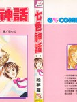 七色神话漫画第1卷