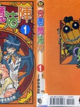 奇圆魔法阵漫画第1卷