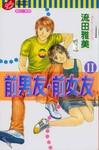 前男友·前女友漫画第2卷