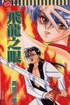 前世今生系列漫画第10卷