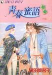 青春蜜语续篇漫画第3卷