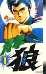 青拳狼漫画第1卷