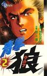 青拳狼漫画第2卷