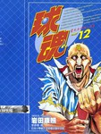球魂漫画第12卷