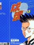 球魂漫画第15卷