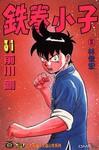 拳精[铁拳小子]漫画第31卷