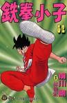 拳精[铁拳小子]漫画第32卷