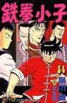 拳精[铁拳小子]漫画第34卷