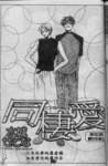 同棲爱漫画第11卷