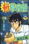 热拳本色漫画第22卷