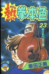 热拳本色漫画第23卷