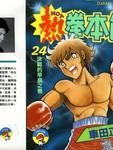 热拳本色漫画第24卷