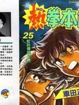 热拳本色漫画第25卷