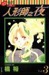 人形师之夜漫画第3卷